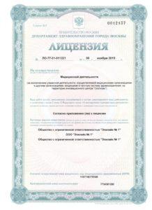 """Лицензия """"Эпилайк 1"""""""