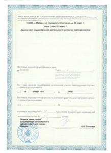 Лицензия Эпилайк