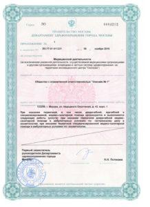 Лицензия Эпилайк Приложение